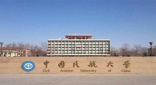天津东丽区教师招聘:2020年中国民航大学
